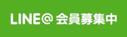 LINE@会員募集中